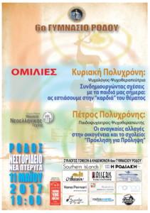 Θεματική εβδομάδα «Σώμα & Ταυτότητα» στη Ρόδο