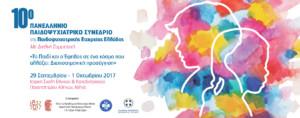 10ο  Πανελλήνιο Παιδοψυχιατρικό  Συνέδριο  29 Σεπτέμβριου έως 1 Οκτωβρίου, Ιατρική Σχολή Αθηνών