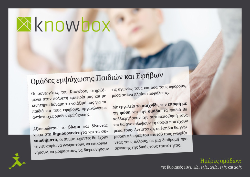 Βιωματικές ομάδες εμψύχωσης Παιδιών και Εφήβων, από την Ομάδα Knowbox