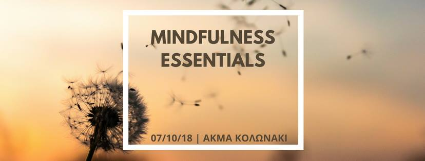 Bιωματικό 4ωρο workshop για το mindfulness (ενσυνειδητότητα), στις 7/10 στο ΑΚΜΑ