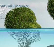 Νέος εκπαιδευτικός κύκλος στη Διαλεκτική Συστημική Προσέγγιση και Εφαρμογές