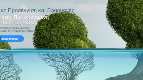 Πιστοποιημένη Εκπαίδευση του ΑΚΜΑ στη Διαλεκτική Συστημική Προσέγγιση & Εφαρμογές: έναρξη εγγραφών