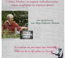 """Active Wisdom"" σε καιρούς Πολυπλοκότητας – σοφός ακτιβισμός και σοφία με δράση;"": Ημερίδα Μεταλόγου 2021"