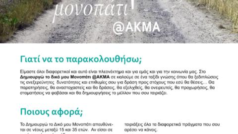 Δημιουργώντας το δικό μου μονοπάτι @ ΑΚΜΑ: ένα νέο σεμινάριο για εφήβους και νέους, ξεκινά τον Οκτώβριο!